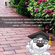 Тротуарная Плитка. Укладка от 100 м2 Мядель Минск